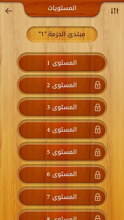 حروف وكلمات المعاني screenshot-5
