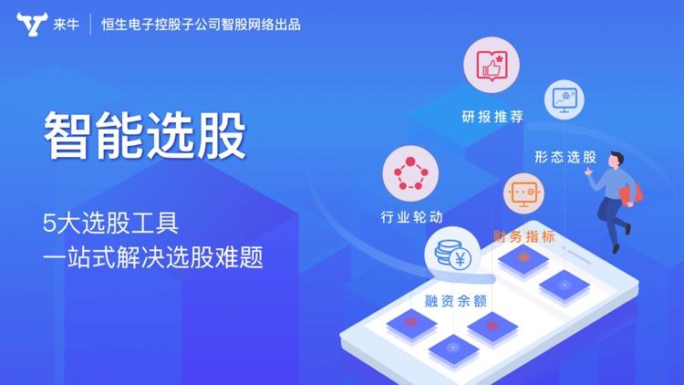 来牛股票-炒股入门选股证券开户软件 screenshot-3