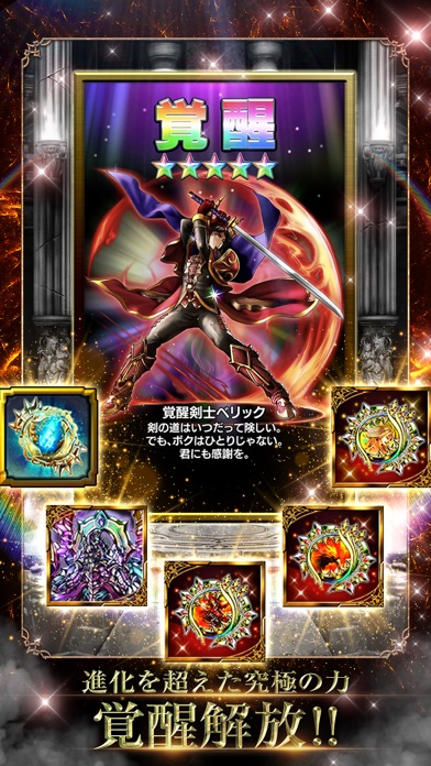 王道RPG グランドサマナーズのスクリーンショット3