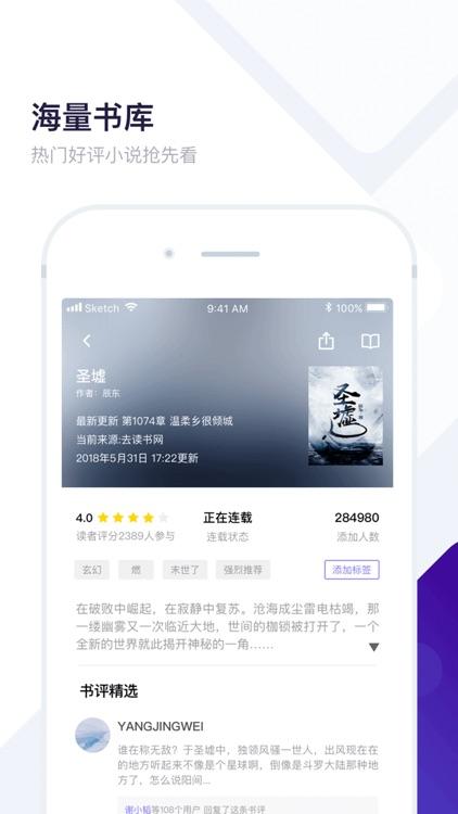 饭团探书 screenshot-1