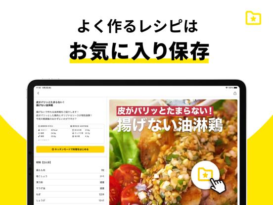 DELISH KITCHEN - レシピ動画で料理を簡単にのおすすめ画像4