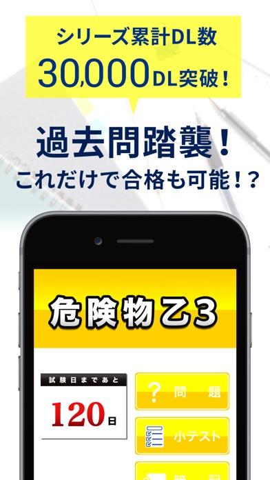 危険物取扱者乙3一問一答(過去問踏襲)のスクリーンショット1