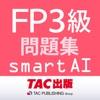 FP3級問題集SmartAI