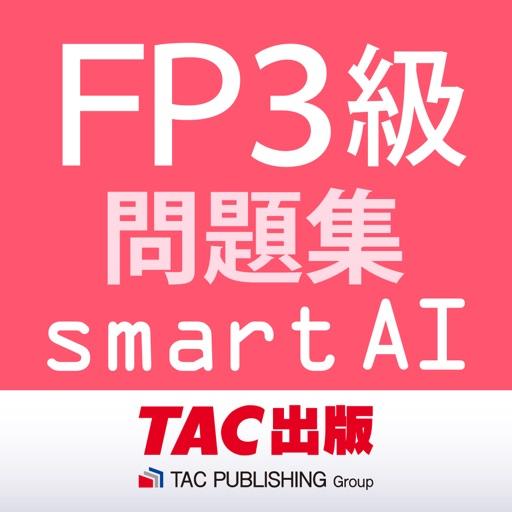 FP3級問題集SmartAI '21-'22年版