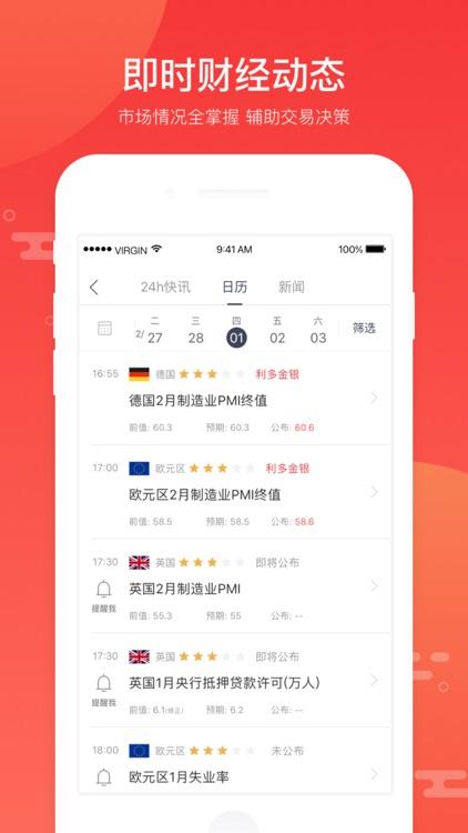 易龙智投-聪明你的投资 screenshot-5