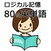 ロジカル記憶 80%英単語 中学英語の勉強におすすめ!無料の単語帳暗記アプリ