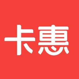 卡惠-信用卡优惠精选