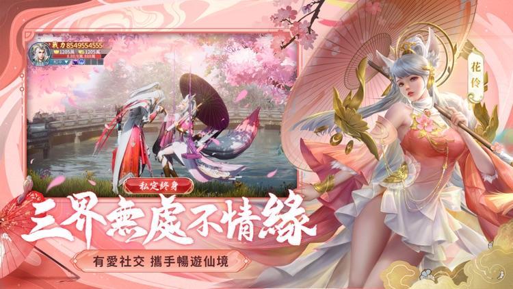 新仙俠:起源 screenshot-4