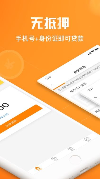 新浪有借 - 小额手机信用借贷款app