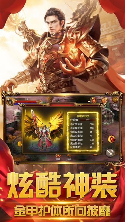 传世荣耀-烈焰王朝 screenshot-3