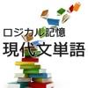 ロジカル記憶 現代文単語 センター試験国語の語彙力向上のための暗記勉強アプリ