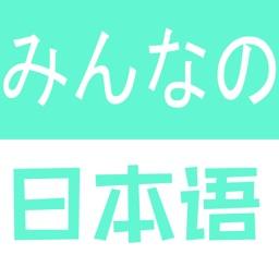 大家的日语-新编人教版-初级标准日本语五十音单词学习图