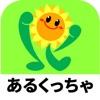 GO!GO! あるくっちゃ KitaQ - iPadアプリ