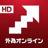 外為オンライン for iPad