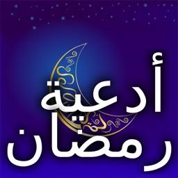 أدعية و دعاء شهر رمضان كريم