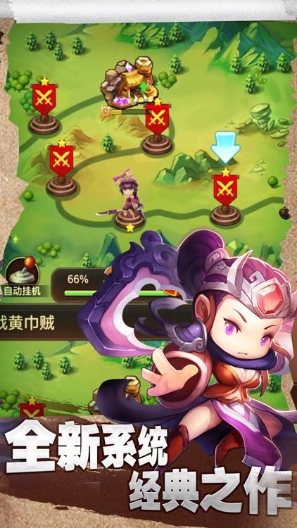 小小三国-最具创新的三国小游戏 screenshot-4