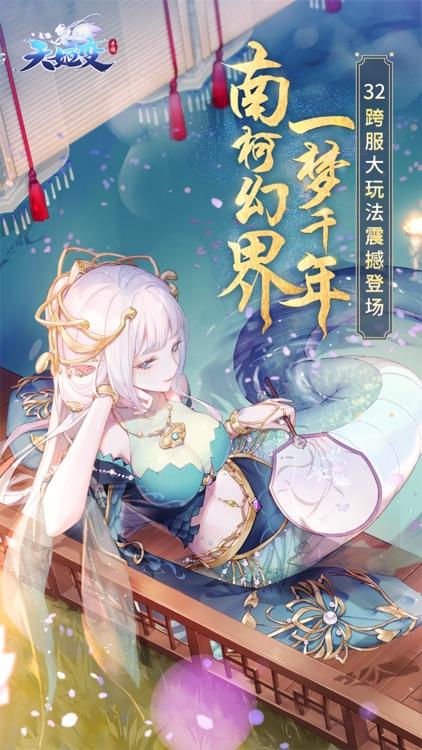天姬变-国风RPG二次元卡牌游戏 screenshot-5
