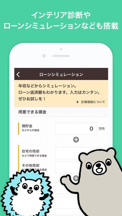 すまい塾アプリのおすすめ画像5