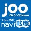 沖縄で正社員! 社会人の就職・転職求人サイト【ジョーナビ転職