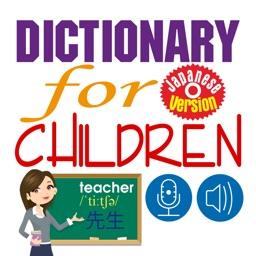 Dictionary for Children Ja