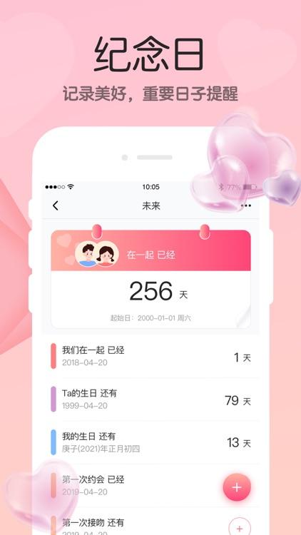 小情侣-恩爱情侣必备恋爱记录软件 screenshot-3