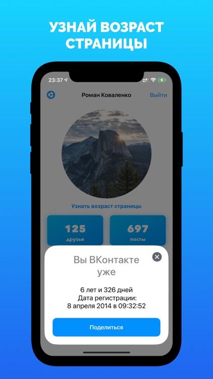 Статистика для ВКонтакте Гости
