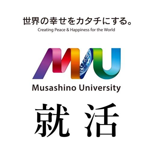 武蔵野大学 就活アプリ