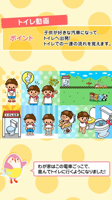 楽しくできる!トイレトレーニングのおすすめ画像5