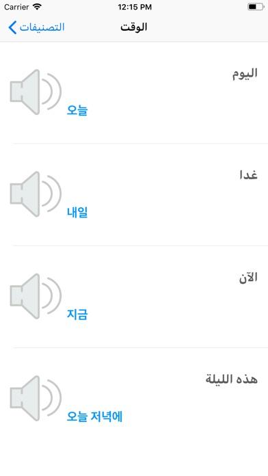 تعلم اللغة الكورية screenshot 4