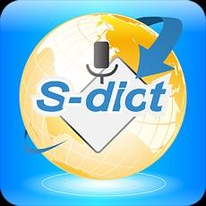 S-Dict 音字通