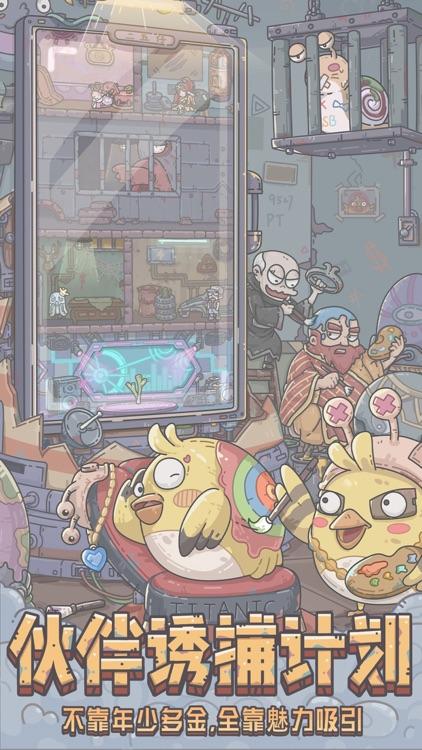最强蜗牛-时空从者版本 screenshot-3