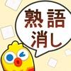 熟語消し—単語消しの暇つぶしゲーム - iPhoneアプリ