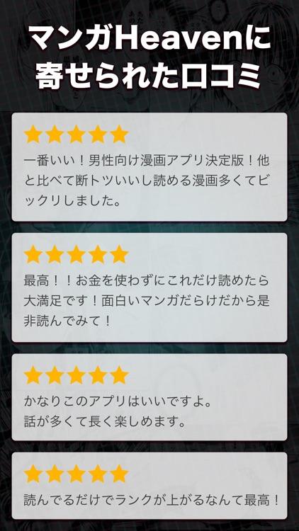 まんがヘブン 人気コミック読み放題 screenshot-6
