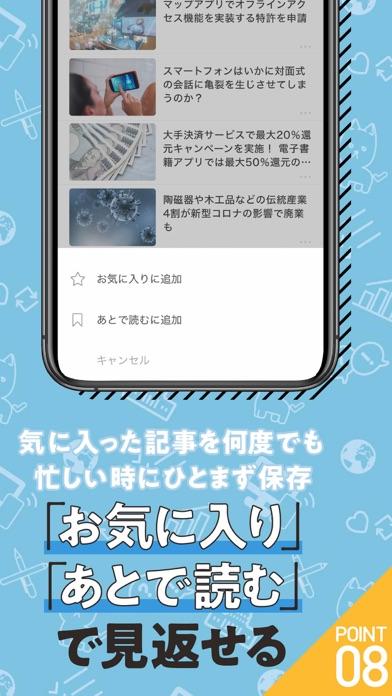 ライブドアニュース - 要約ニュースアプリのおすすめ画像8