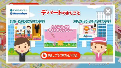 ファミリーアップス子供の知育アプリ ScreenShot2