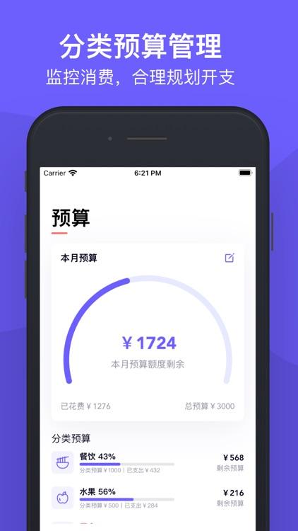图图记账-简洁优雅的记账工具 screenshot-5