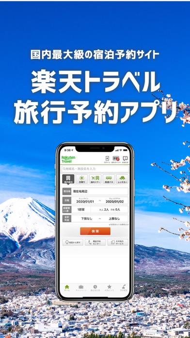 楽天トラベル - ホテル検索/ホテル予約 ScreenShot0