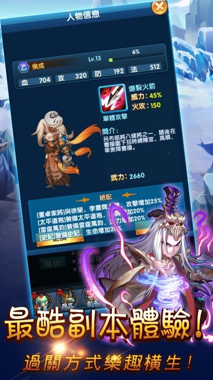狼行三國-策略卡牌對決手遊 screenshot-3