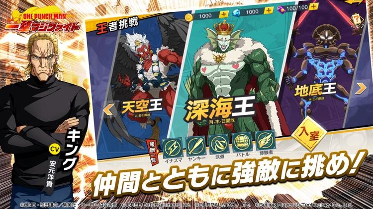 ONE PUNCH MAN 一撃マジファイト screenshot-6