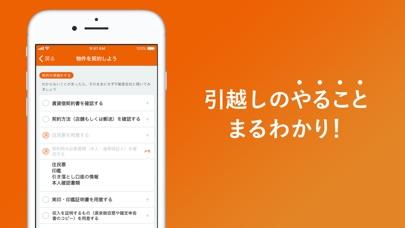 LIFULL HOME'S(ライフルホームズ) 不動産アプリ ScreenShot4