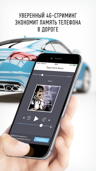 Аудиокниги от Patephone Screenshot