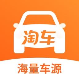 淘车二手车-专业买卖二手车交易平台