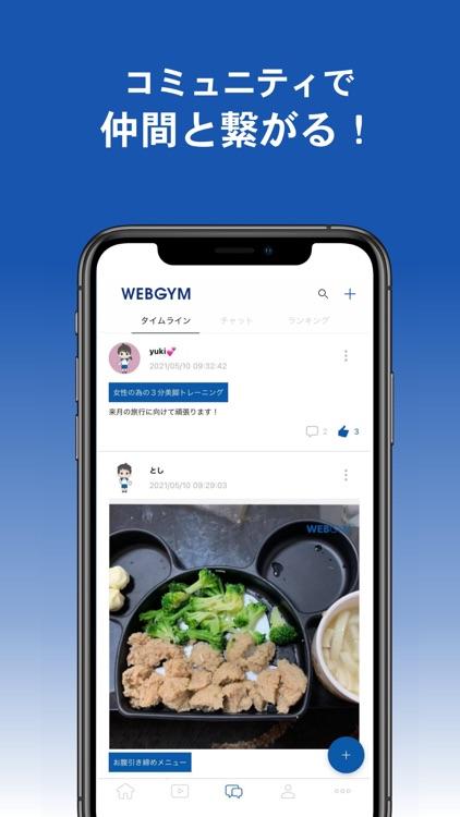 WEBGYM 運動の習慣化をサポート! screenshot-4