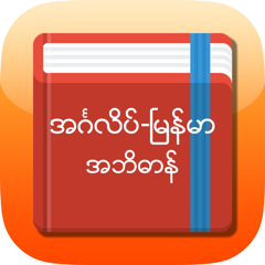 Eng-Mm Dictionary