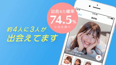 出会いマッチング ハッピーメール マッチングアプリ ScreenShot4