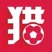 猎球足球-专业足球预测分析官方平台