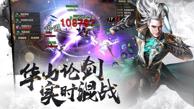 新射雕英雄传-金庸武侠MMO钜作 screenshot-3