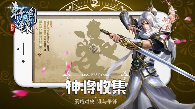 神器轩辕剑-卡牌收集回合制之策略手游 screenshot-3