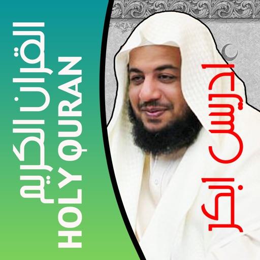 القرآن الكريم al Quran karim