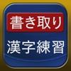 書き取り漢字練習【広告付き】 - iPhoneアプリ